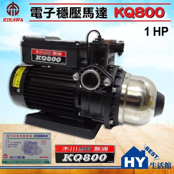 木川泵浦 KQ800 電子穩壓馬達。1HP 電子恆壓 靜音加壓機 穩壓機。低噪音。另售 KQ200 KQ400