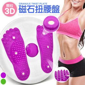 深層3D磁石扭腰盤 搖擺盤按摩顆粒扭扭盤.美腿機美體機扭腰機.腳底按摩器材.健身 用品.