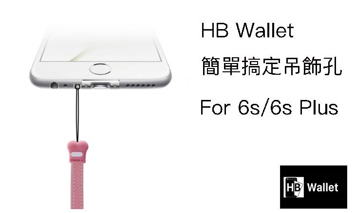 【HB Wallet】DIY 手機加裝吊飾孔 for iPhone 5/5s/se/6s/6s Plus