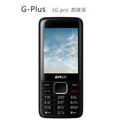 G-Plus 3G pro 直立式手機 部隊版/中科版