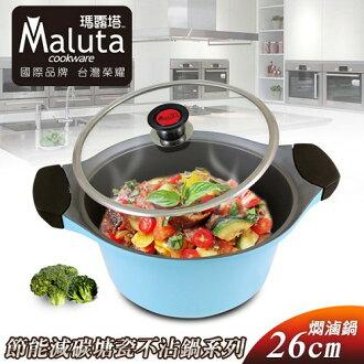 【Maluta瑪露塔】節能減碳鑄造塘瓷不沾26CM燜滷鍋/水藍(007010)