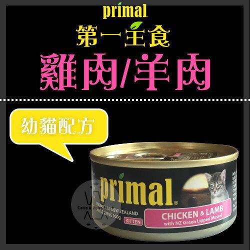 +貓狗樂園+ 紐西蘭primal|第一主食。無穀貓罐。幼貓-雞肉羊肉。100g|$52 - 限時優惠好康折扣