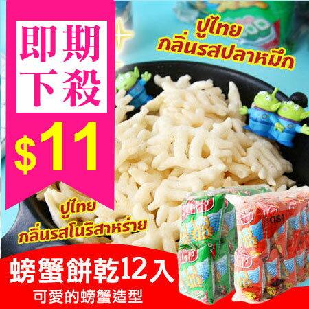 泰國 PH PU-THAI 螃蟹餅乾 (整袋12包) 168g 魷魚 海苔 螃蟹餅 餅乾【N102347】