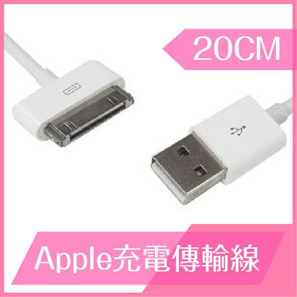 Apple iPhone iPad 充電傳輸線 20cm ipad iPhone iPod Touch 充電線 傳輸線