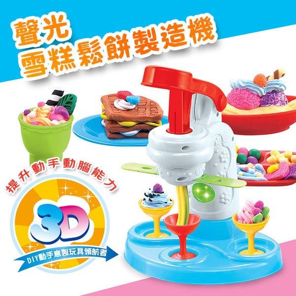 【888便利購】83840聲光彩泥雪糕+鬆餅製造機(附8色安全彩泥+模具)