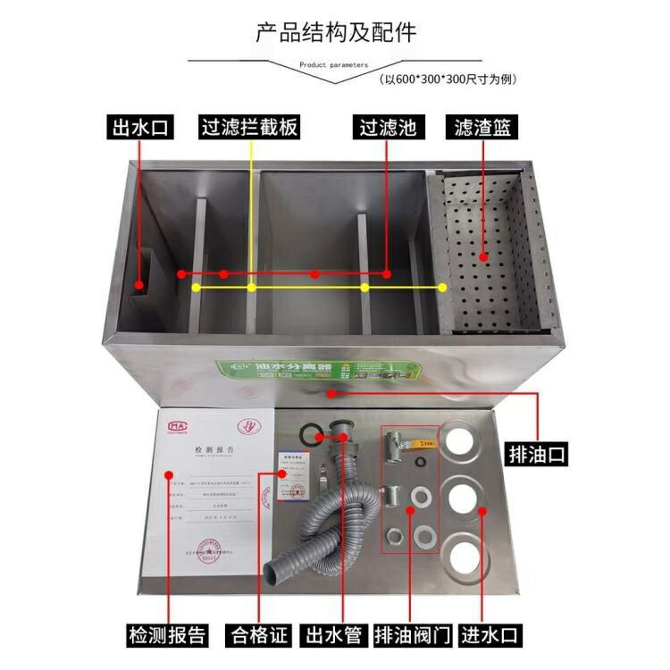 【快速出貨】創享佳(XLJ型)油水分離器 不鏽鋼 餐飲 小型飯店 油水 污水 隔油池 - 多規格選項