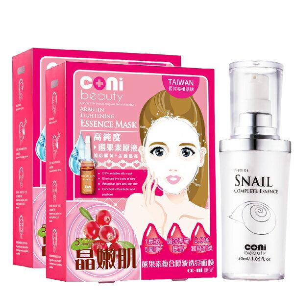 coni beauty 熊果素複合原液柔亮面膜 5片/盒 (兩盒) 贈 蝸牛修護精華液