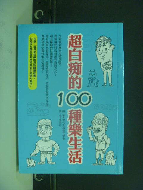 【書寶二手書T4/嗜好_GDR】超白痴的100種樂生活_現代生活樣式學會