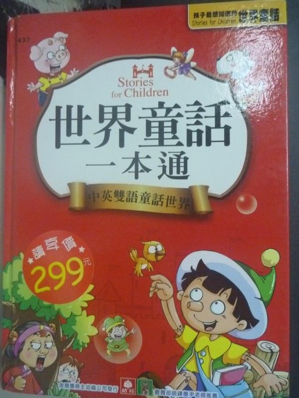 【書寶二手書T5/兒童文學_YCC】世界童話一本通_幼福編輯部