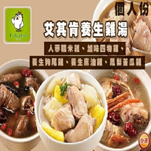 養生雞湯個人份組合(10包組)