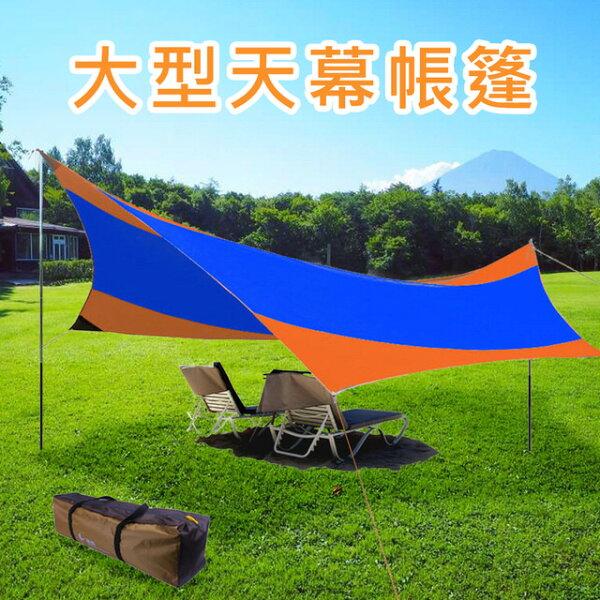 時尚玩家遮陽防水大型加厚蝶式天幕帳篷炊事帳野餐帳5.5x5.6m(三色可選)