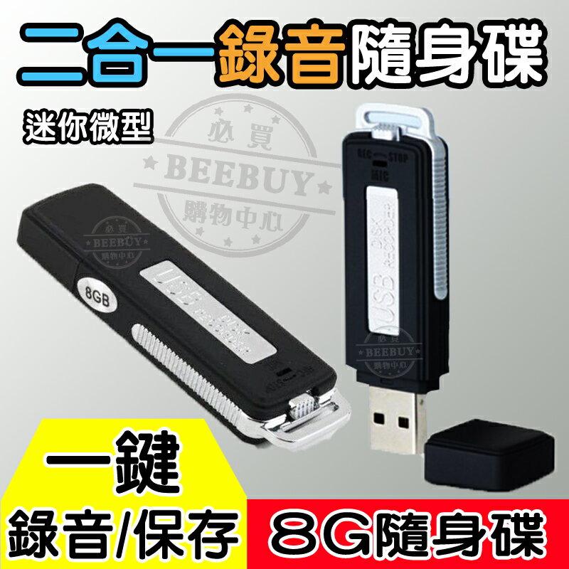 [BEEBUY]二合一錄音隨身碟 8G錄音筆、錄音筆、偽裝蒐證、15小時電力,持續錄音 錄音中不亮燈