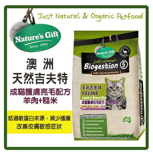 【力奇】澳洲天然吉夫特 成貓配方-羊肉 糙米1.5kg -370元【低敏蛋白源  改善皮膚