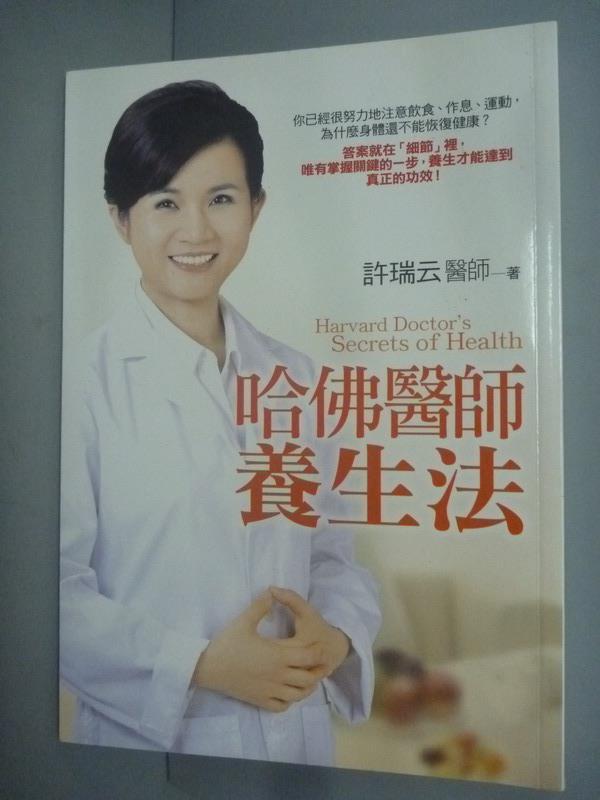 ~書寶 書T1/養生_KET~哈佛醫師養生法_許瑞雲