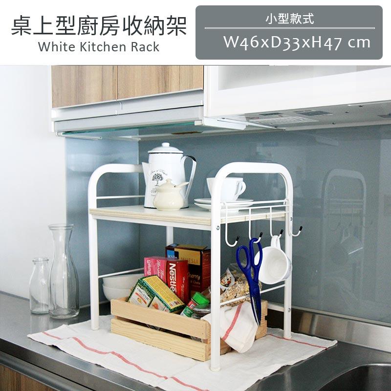 【日本林製作所】桌上型廚房收納架(小款)/木板架/置物架/微波爐架/電器架/廚房收納