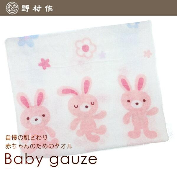 Kelly日韓嚴選:【日本野村作】BabyGauze麻紗浴巾-粉紅小兔(64×115cm)