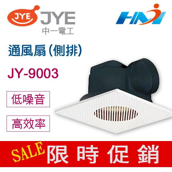 《中一電工》浴室通風扇JY-9003(側排) 通風扇/ 浴室排風扇 / 浴室排風機/ 浴室抽風機/ 循環扇 /110V