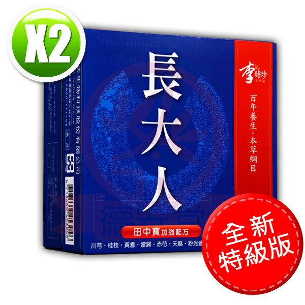 李時珍長大人本草精華飲(男生)(15入+1瓶成長精華錠)x2