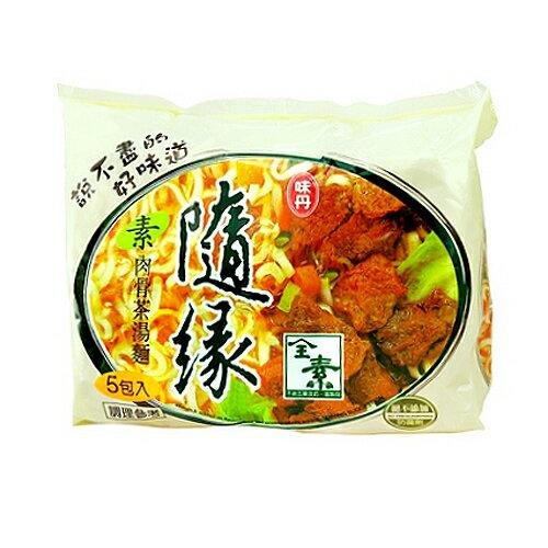 味丹 隨緣 素肉骨茶湯麵 90g (5入)/袋