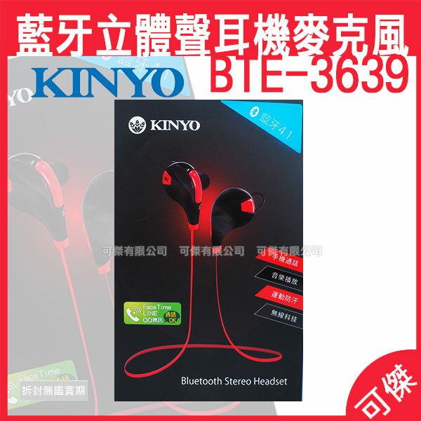 可傑 KINYO 藍牙立體聲耳機麥克風 BTE-3639 藍牙耳機 麥克風 扁線設計 後掛式輕巧舒適