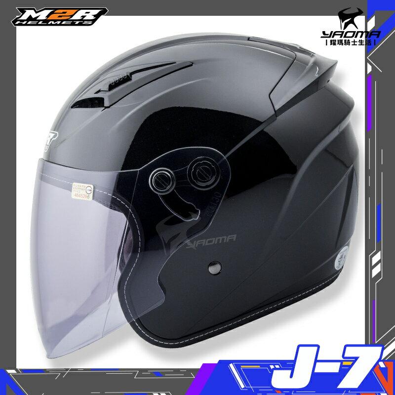 M2R安全帽 J-7 素色 黑色 亮面黑 3/4罩 復古帽 跨界版 內襯可拆 J7 耀瑪騎士機車部品