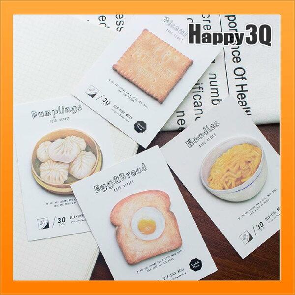文具便利貼可愛創意早餐N次貼便利貼韓系簡約造型-小籠包餅乾泡麵【AAA3832】