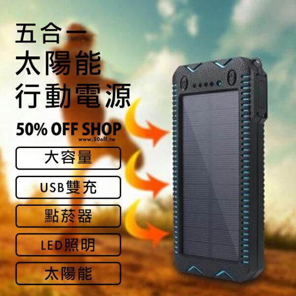 50%OFFSHOP五合一防潑水+防摔+點菸器+太陽能充電行動電源‧雙USB3.1A大電流輸出12000豪安【CA035906DN】