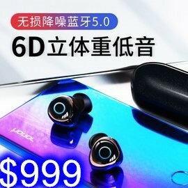 Q65 雙耳TWS無線藍牙耳機 觸摸控制藍牙5.0 帶充電收納盒 自動配對 Hi-Fi音質 IP67防水