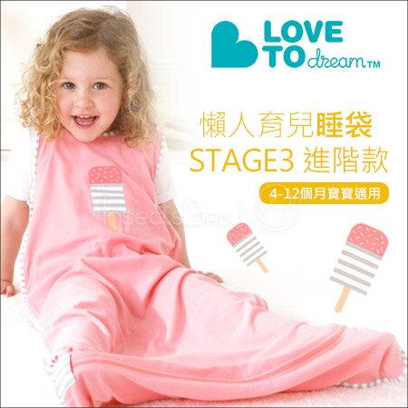 ?蟲寶寶?【澳洲 Love To Dream】透氣舒適布料防踢被 stage3 進階款- 懶人育兒睡袋 / 粉《現+預》