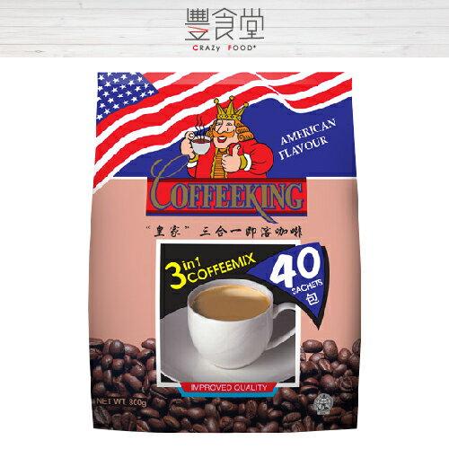 新加坡 COFFEEKING 皇家三合一咖啡 - 限時優惠好康折扣