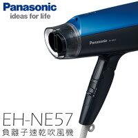 Panasonic 國際牌吹風機推薦到Panasonic 國際牌 EH-NE57 負離子吹風機 大風量 1400W 公司貨 0利率 免運就在3C 大碗公推薦Panasonic 國際牌吹風機推薦