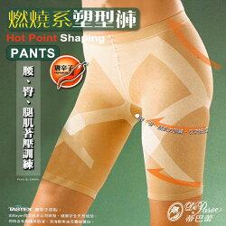 蒂巴蕾 唐辛子 燃燒系塑型褲 束腰 塑腿 五分丈 台灣製 De Paree