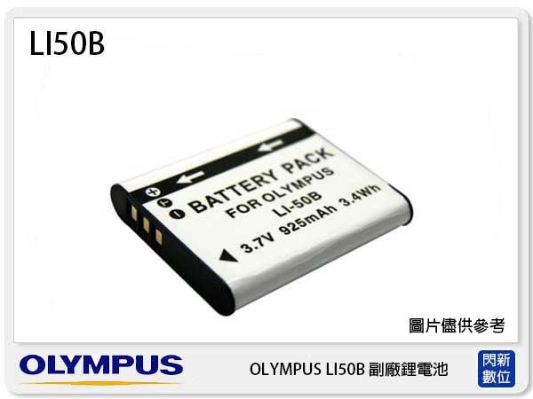 【免運費】OLYMPUSLI-50B副廠電池(LI50B)CASIONP150PentaxD-Li92