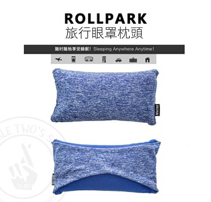 二合一多功能眼罩枕頭