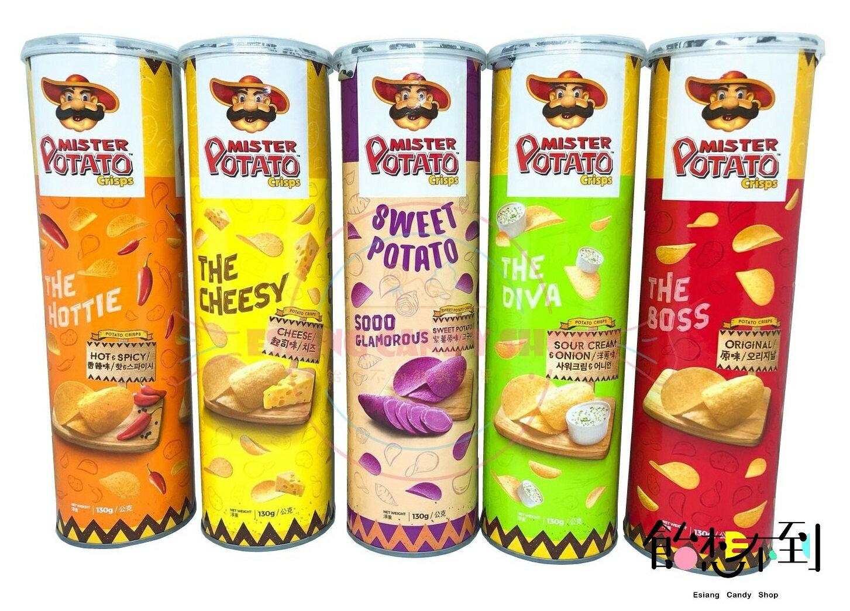 薯片先生130g-原味 / 香辣 / 起司 / 洋蔥 / 紫薯原味 罐