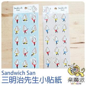 『樂魔派』裝飾貼紙 三明治先生 手帳貼紙 小貼紙 日記貼紙 可愛貼紙 另售迪士尼 三麗鷗 系列貼紙