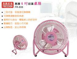《台南悠活運動家》惠騰 台灣 個人專屬涼風扇 FR-606