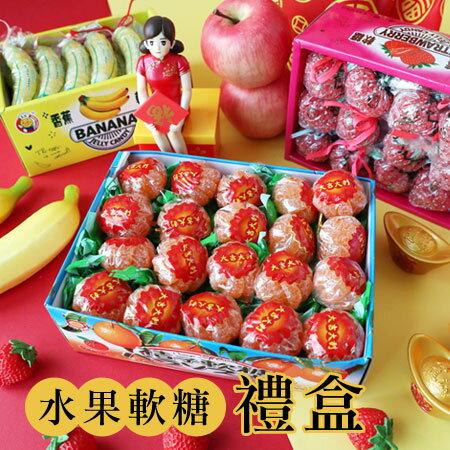 馬來西亞 水果軟糖禮盒 1kg 橘子軟糖 草莓軟糖 香蕉軟糖 桔子 水果 軟糖 糖果 禮盒 新年糖果【N102684】