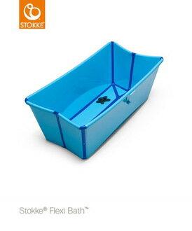Stokke Flexi Bath 摺疊浴盆(藍色)