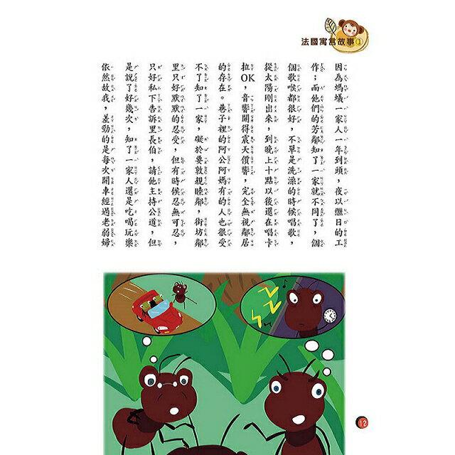 【預購】法國寓言故事1-2 (全套2冊) 3