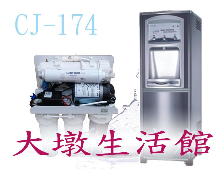 【大墩生活館】普德溫熱二溫CJ 174熱交換飲水機 [內含五道式標準純水機]【免費安裝】