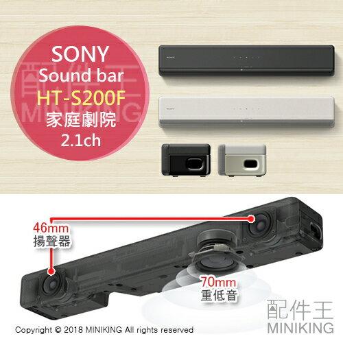 【配件王】日本代購2018新款SONYHT-S200F家庭劇院SoundBar2.1聲道