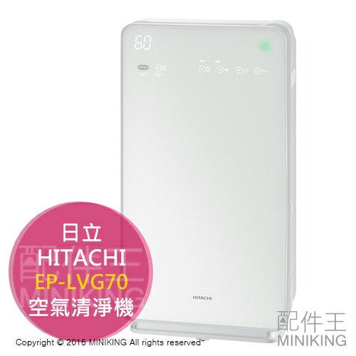 【配件王】日本製 一年保 HITACHI 日立 EP-LVG70 加濕 空氣清淨機 32畳 PM2.5 除菌 集塵