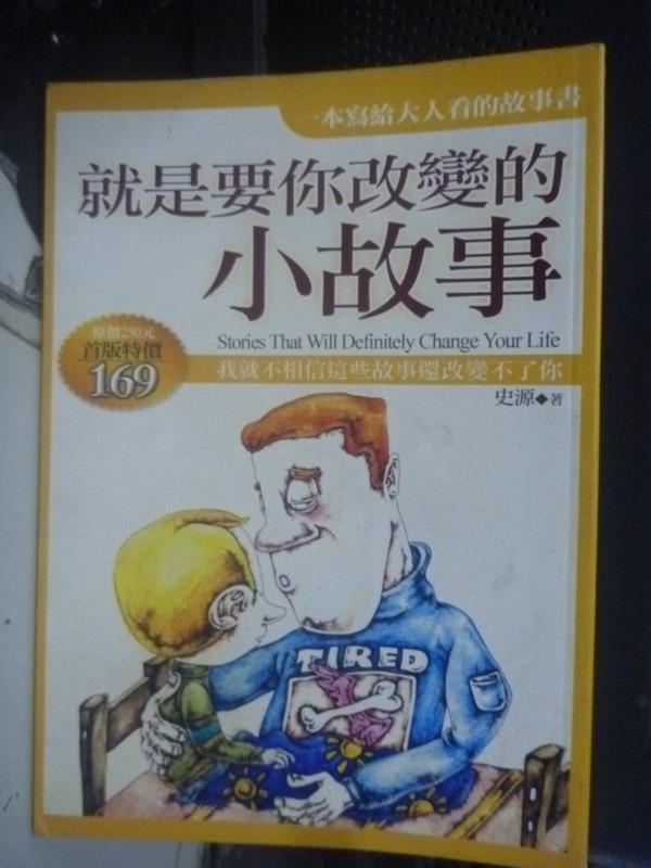【書寶二手書T5/勵志_JOG】就是要你改變的小故事_史源