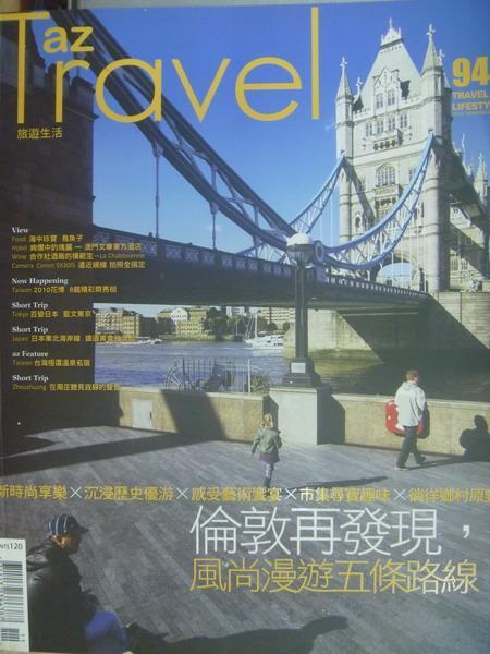 【書寶二手書T1/雜誌期刊_YDT】az Travel旅遊生活_倫敦再發現風尚漫遊五條路線等
