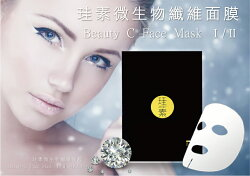 Beauty C Face Mask Ⅰ (珪素微生物纖維面膜 Ⅰ)  20ml x 8片/單盒