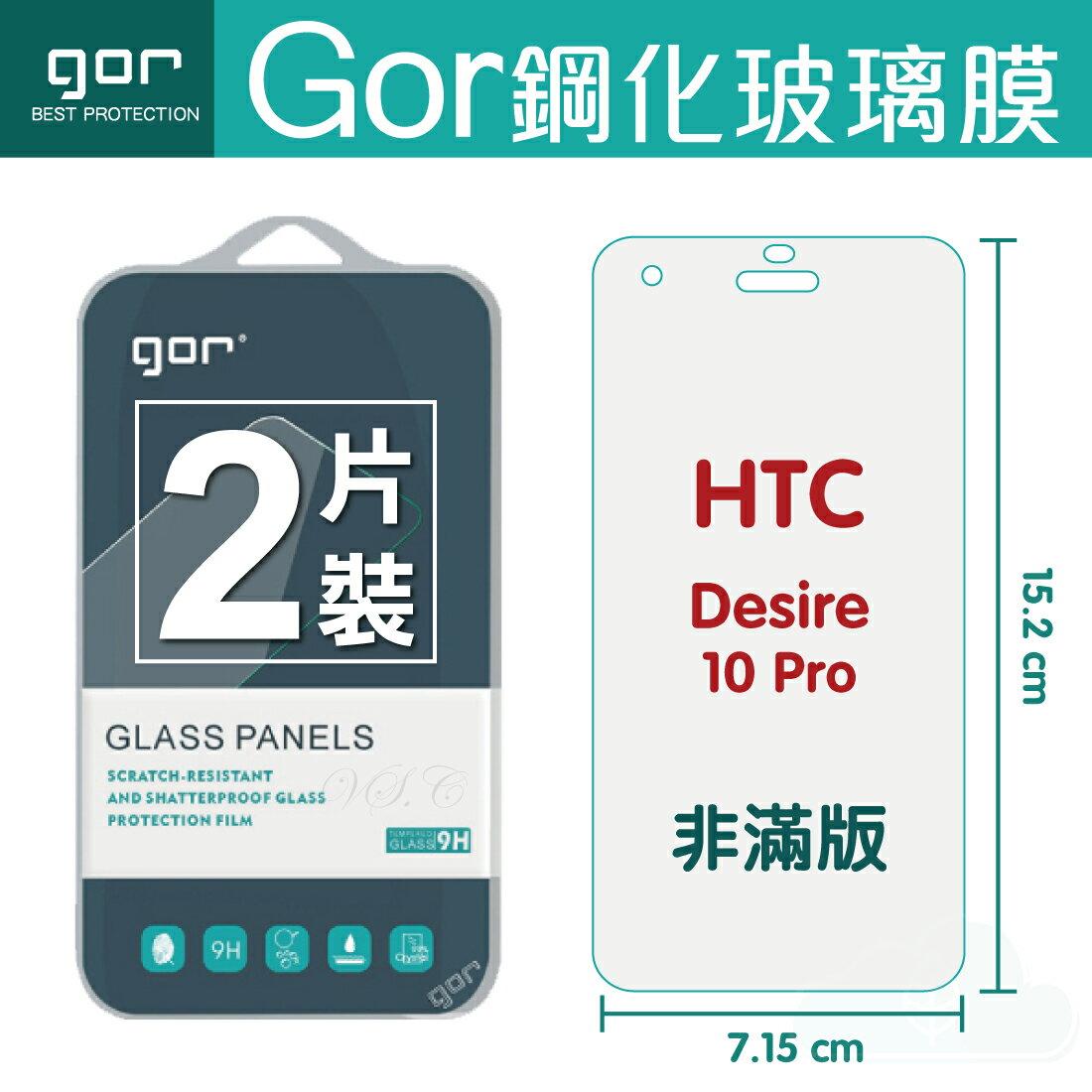 【HTC】GOR 9H HTC Desire 10 Pro 鋼化 玻璃 保護貼 全透明非滿版 兩片裝 【全館滿299免運費】