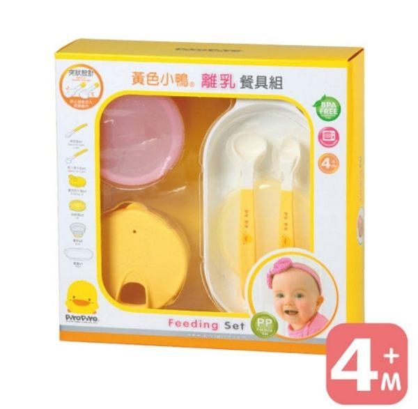 黃色小鴨離乳餐具8件組 | 兒童餐具 | 彌月禮盒【63106 好娃娃】