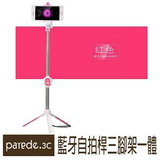 自帶三腳架藍芽自拍桿 藍牙自拍棒 無線 通用型 站立自拍器 伸縮桿 皮革材質 粉紅色【Parade.3C派瑞德】