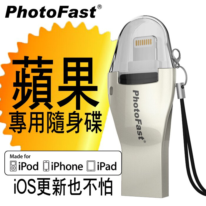 PhotoFast 蘋果專用 4K iReader 讀卡機 (不含記憶卡) Lightning SD卡 小卡 for iphone iPad 口袋相簿 資料備份 跨平台資料讀取